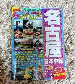 跨版生活出版社 北陸古韻峻美山城Easy GO!名古屋日本中部(16-17年版)90%新 #MTRkt