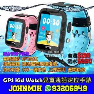 新一代 防水手錶 兒童智能 GPS定位 監視兒童 不怕走失 實時電話 兒童GPS手錶 GPS Kid Watch