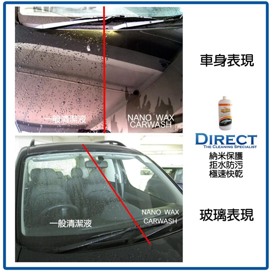 奈米撥水光亮洗車液 Nano Wax Car Wash