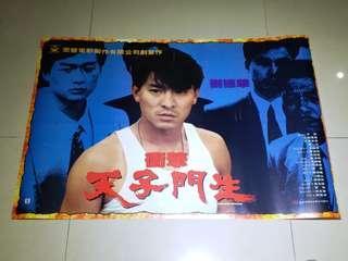 1991年 劉德華 衝擊天子門生 戲院大堂 原裝海報 95%NEW