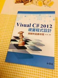 Visual C# 2012 視窗程式設計-繪圖與遊戲專題【原價580】