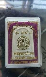 Wat RahKang Somdej. 2555. With tarkut insert below.