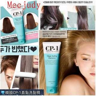 🚚 韓國~CP-1負離子直髮洗頭精250ML