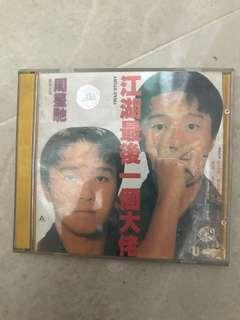 珍藏懷舊VCD
