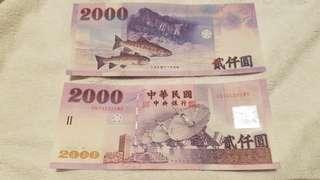 中華民國 台灣銀行 2000 元紙幣 UNC