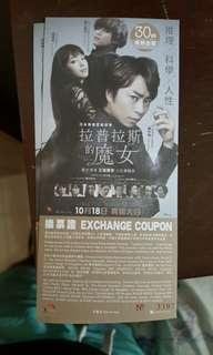 最後2張,40蚊2張,日本推理電影《拉普拉斯的魔女》 電影 換票証 戲飛 戲票  《Laplace's witch》