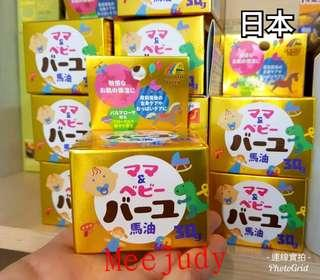 🚚 日本境內版UNIMAT RIKEN 兒童馬油乳霜30g
