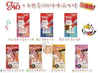 日本國產CIAO啫喱滋味棒  (新口味)