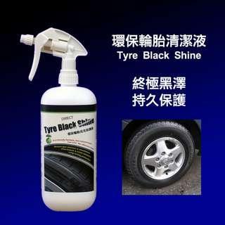 環保輪胎亮光保護液 (Tyre Black Shine) 1L 易用噴頭裝