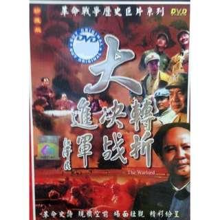 China Drama The Warlord 大进军, 大决战, 大转折 DVD