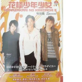 Hana kimi special dvd.