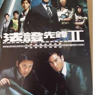 法證先锋2, 法证先锋2, Forensic heroes 2. Dvd. Cantonese drama.