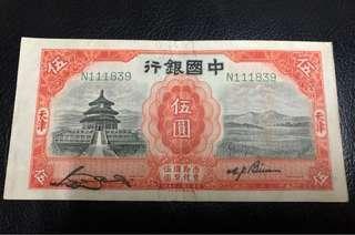 民國二十年中國銀行伍圓(1931年)