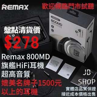 (清貨價最後一件) (超靚聲) Remax 800MD 旗艦高端 圈鐵耳機 HiFi有線耳機 入耳式耳機 重底音 超高音質