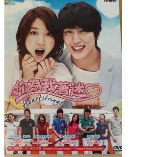 Heartstrings. Korean drama.