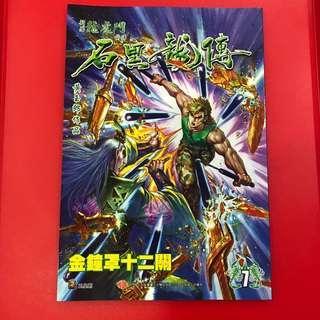 石黑龙传第7卷 :金钟罩十二关