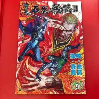 石黑龙传第9卷 : 擒·真龍 败·地魔