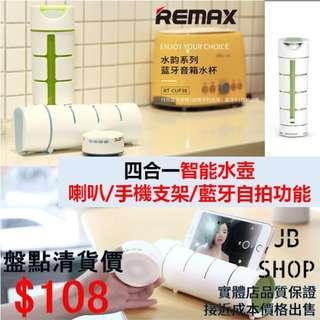 (清貨價最後一件) REMAX 四合一智能水壺 喇叭/手機支架/藍牙自拍功能/藍牙喇叭 水壺 運動水壺 水杯 運動水杯