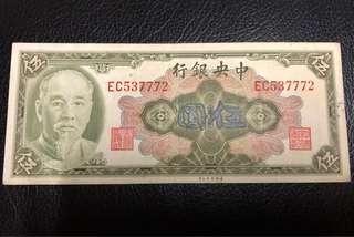 民國1945年中央銀行伍圓