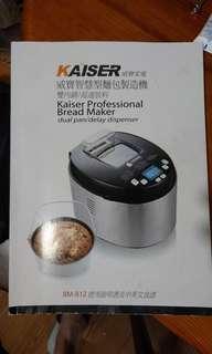 智慧型麵包製造機 KAISER professional bread maker BM-812
