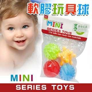 MINI SERIES TOYS 軟膠玩具球(四種觸覺型態)