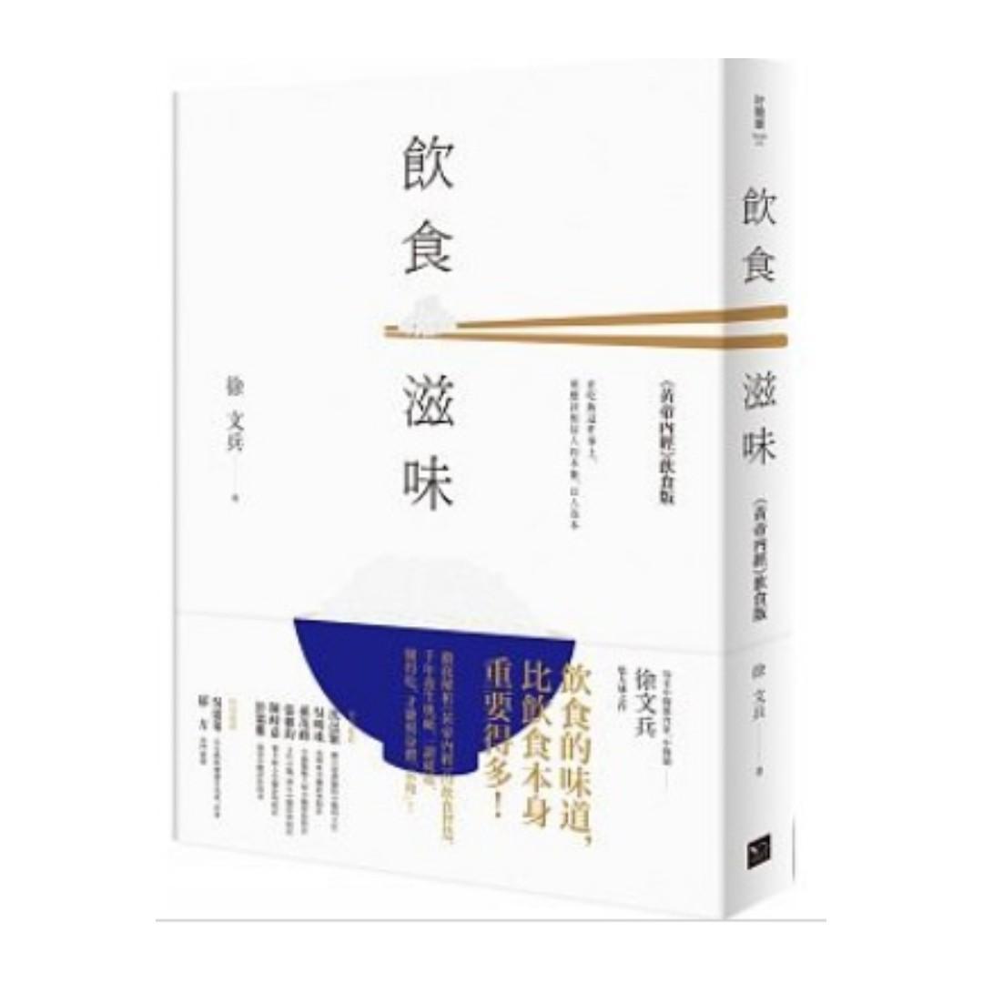 (省$28)<20181017 出版 8折訂購台版新書>飲食滋味: 黃帝內經(飲食版), 原價 $140 特價 $112
