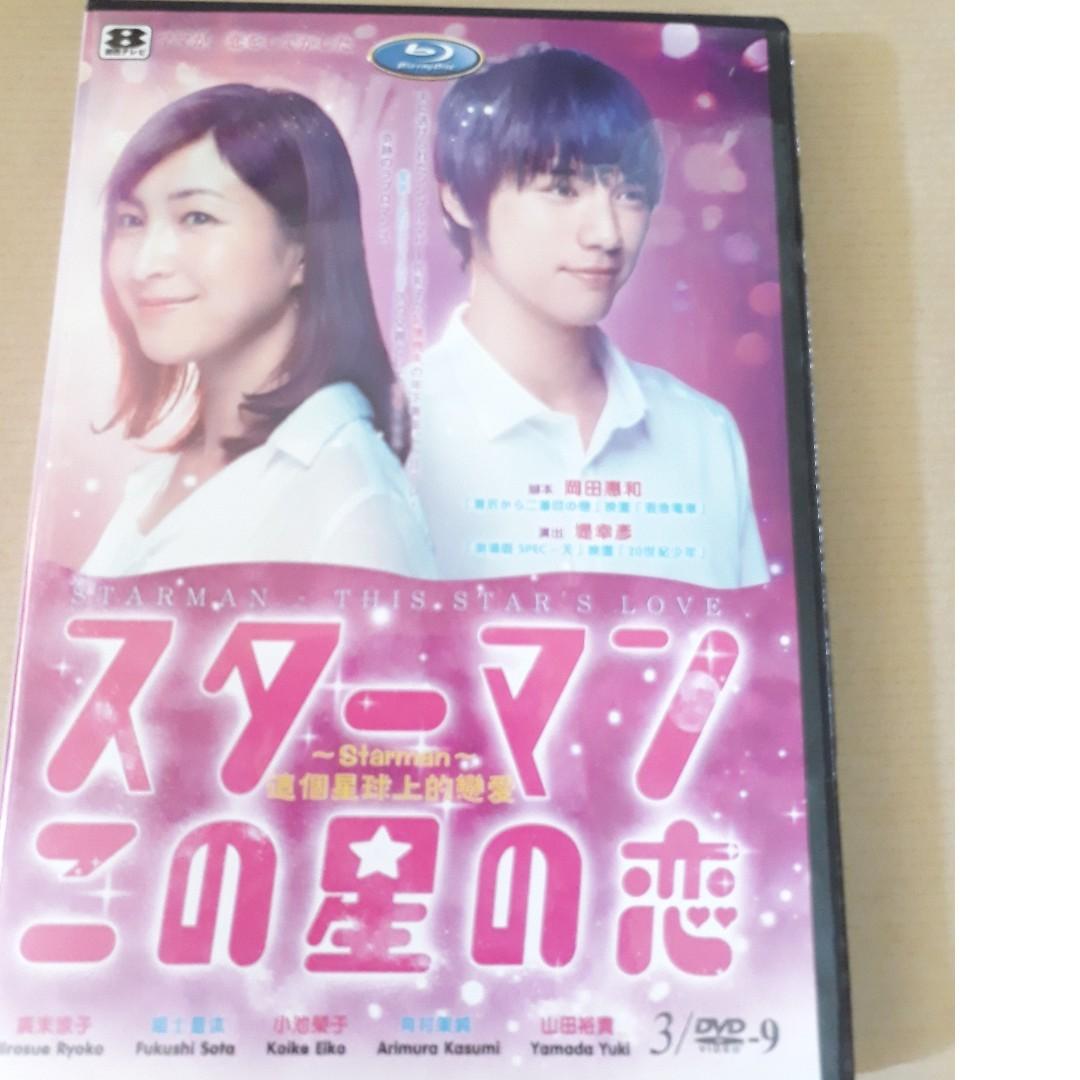 Starman this star love  Japanese drama  Dvd