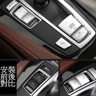 🚚 BMW 5系 排檔側邊按鍵 裝飾貼 523I 520I 528I 535I F10 F07 F11 沂軒精品 A0437