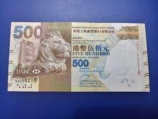 豹子膽號555218 香港匯豐銀行500元