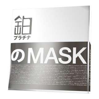 鉑 CO2 面膜  Platinum CO2 Mask x2