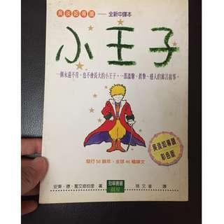 book - little prince
