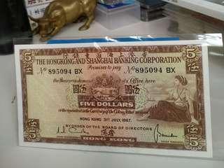 1967年HSBC5元伍元五元纸幣