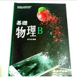 🚚 基礎物理B 泰宇出版