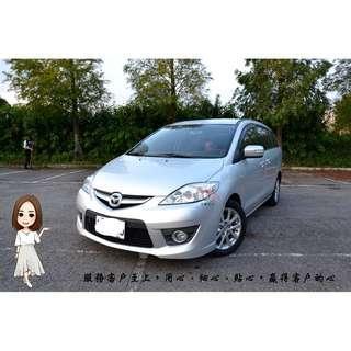 【小蓁嚴選】2009年Mazda5舒適好開,空間大!小滋家庭的首選…3500即刻入主!