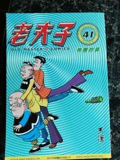 老夫子神機妙算(四十一期)