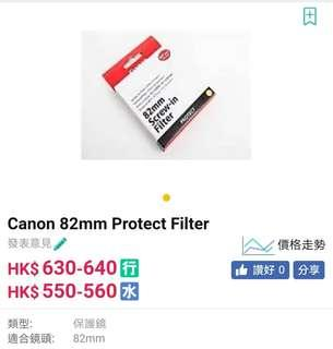 Canon 82mm Protect Filter  EF Lens