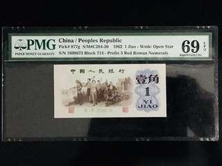 China People Republic 1 jiao dated 1962