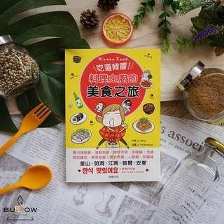 吃遍韓國!料理主廚的美食之旅