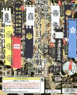 (45一款,附設吸盤)日本戰國武將旗幟扭蛋