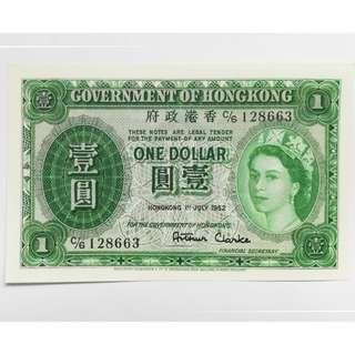 1952年 英女皇 香港政府 壹圓 1元 中間一摺 整體漂亮