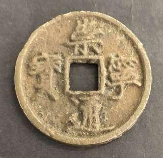 c163 Ancient China Coin 崇宁通宝