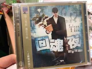 全新 經典電影 回魂夜 VCD