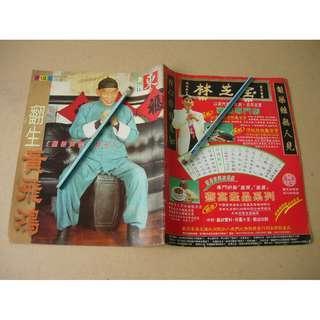 關德興特刊 1995年東周第138期 翻生黃飛鴻