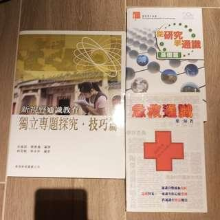 通識書 liberal studies books