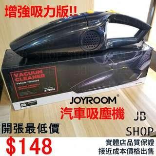 (吸力增強版) Joyroom 汽車吸塵機 有多款唔同吸頭 車用吸塵機 車載吸塵機 吸塵器