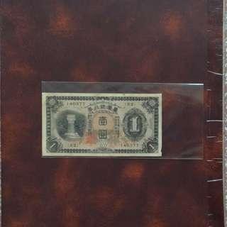 🚚 台灣銀行券(長號)壹圓