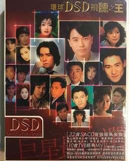 環球DSD視聽之王2CD+DVD
