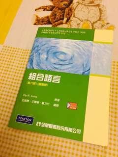 組合語言(For x86 處理器)【原價700】