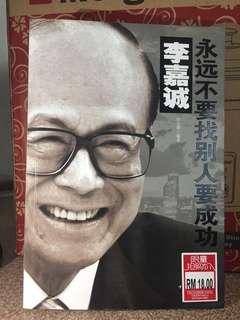 Story of Asian Top Billionaires