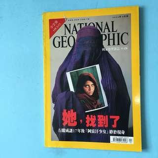 尋回 阿富汗的少女 2002 Afghan National Geographic 戰爭 歷史 人物 攝影 書
